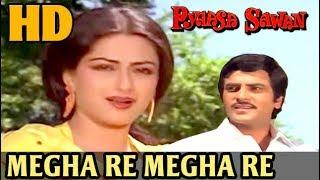 Megha Re Megha Re [HD] - Lata Mangeshkar & Suresh Wadkar | Pyaasa Sawan (1981) Thumb
