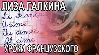 ГАЛКИНА ЛИЗА  УРОКИ ФРАНЦУЗСКОГО