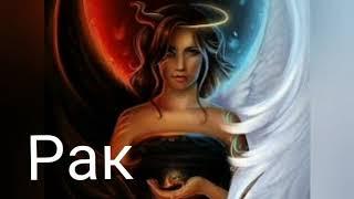 Таро-гороскоп Рак  26 Октября 01 Ноября Таролог-Надежда
