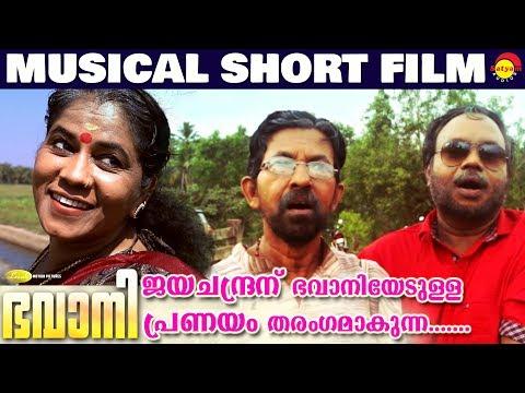 ജയചന്ദ്രന് ഭവാനിയോടുള്ള പ്രണയം തരംഗമാകുന്നു.... | New Malayalam Musical Short Film HD