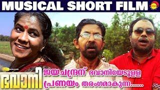 ജയചന്ദ്രന് ഭവാനിയോടുള്ള പ്രണയം തരംഗമാകുന്നു....   New Malayalam Musical Short Film HD