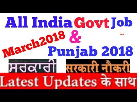 Govt jobs March 2018 & April 2018||Government jobs punjab 2018||Govt jobs 2018||Govt jobs india 2018