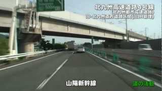 【道の活動】北九州高速4号線(北九州都市高速道路)