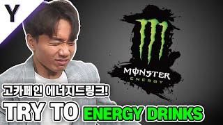 저질체력도 밤샘 가능한 고카페인 에너지 드링크 마셔본다면? [리뷰피디아]
