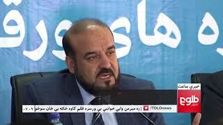 LEMAR NEWS 30 August 2018 /۱۳۹۷ د لمر خبرونه د وږی ۰۸ نیته