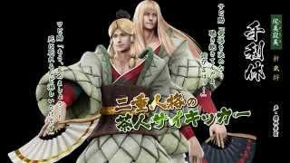 不穩定的優美感~千利休的主題曲戰B4皇官方網站http://www.capcom.co.jp/...