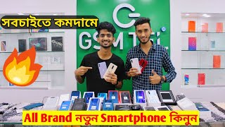 কমদামে নতুন মোবাইল😱🔥All Brand New Smart Phone Price In BD Buy Xaiomi/Realme/OnePlus