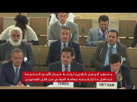 تحذيرات أممية شديدة لانتهاكات تقترف يوميا بحق اليمنيين  - نشر قبل 31 دقيقة