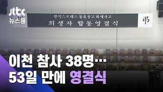 이천 화재 참사 38명 희생자…53일 만에야 '영결식' / JTBC 뉴스룸