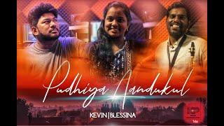 NEW YEAR 2021 | PUDHIYA AANDUKUL | CHRISTIAN SONG | FT.BLESSINA |DANIEL GODWIN |KEVIN PRODUCTIONS