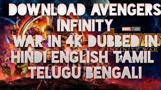 How to download Avenger infinity war in 4k quality 4 audio hindi english Tamil Telugu #avengers #war