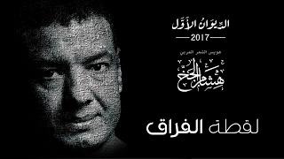 Hisham Elgakh - لقطة الفراق - الديوان الأول 2017