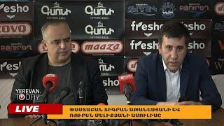 Փաստաբան Տիգրան Աթանեսյանի և Ռուբեն Մելիքյանի ասուլիսը