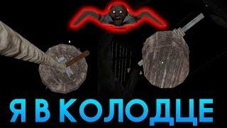 УПАЛ В КОЛОДЕЦ ГРЕННИ! - Granny