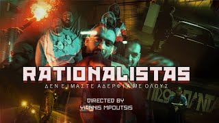 Rationalistas - Δεν είμαστε αδέρφια με όλους | Den eimaste aderfia me olous (Official music video)