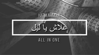 Hatim Ammor - Aalach Ya Lil [ Lyrics / Paroles ]