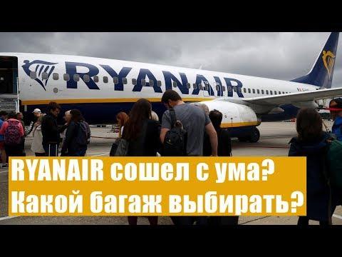 RYANAIR ОПЯТЬ МЕНЯЕТ ПРАВИЛА БАГАЖА! Как разобраться? Новые правила багажа Ryanair. Ручная кладь