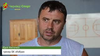 Юрій Нікіточкін, тренер БК «Кобри»