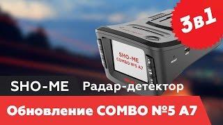 Sho me COMBO 5 A7 жаңарту радар детектор Sho me Combo 5 a7
