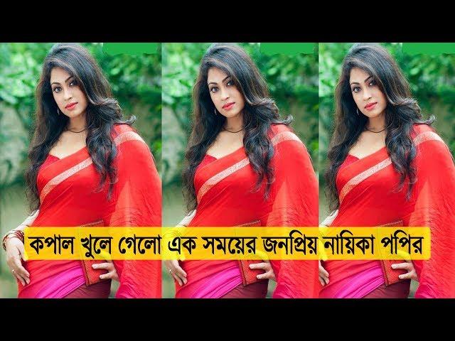 ???? ???? ???? ?? ????? ??????? ?????? ????   Actress Popy   Bangla Latest News Today