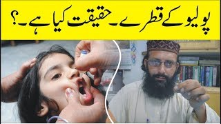 Are Polio Drops Dangerous || the Fact of Polio Vaccine || Nukta Guidance