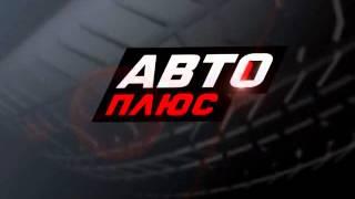 Начало эфира (Авто плюс, 16.07.2014)