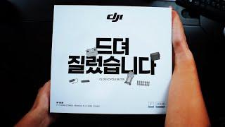 라이딩 영상퀄리티 업그레이드 프로젝트~  DJI 드론 …