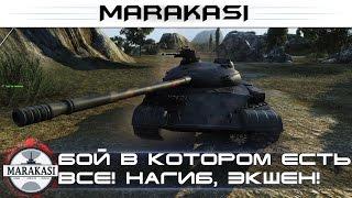 Бой в котором есть все! Нагиб, экшен, дамаг, медали World of Tanks