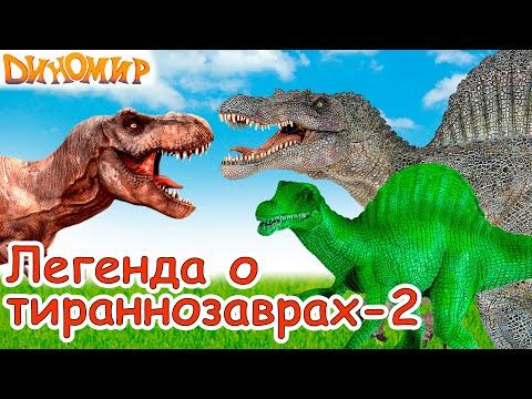 ДИНОЗАВРЫ. #Мультики про ДИНОЗАВРОВ все серии подряд на русском языке. #Динозавры роботы. Мультик игра Динозавр