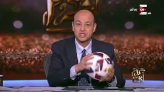 كل يوم - عمرو أديب يشارك مشجعي الزمالك فرحتهم بالحصول على كأس السوبر