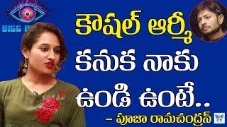 Pooja Ramachandran About Kaushal | Telugu Bigg Boss 2 Contestant | Nani BiggBoss | MyraMedia