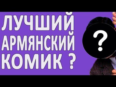 Самый знаменитый Армянский комик в мире. Кто ОН?