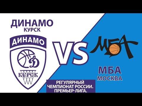 26.11.2017 Динамо (Курск) - МБА (Москва)