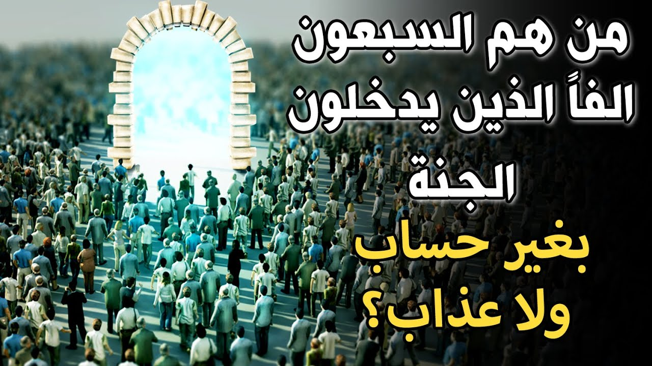 من هم السبعون الف الذين ينادي عليهم الرسول ويدخلون الجنة بدون حساب ولا عذاب .. ستبكي