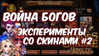 Война Богов со скинами #2 1080p (Heroes Charge)
