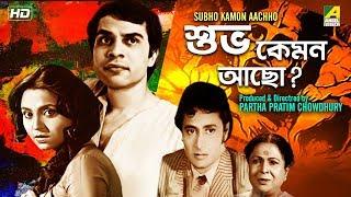 Subho Kamon Aachho | Bengali Movie | Ranjit Mallick, Devika Mukherjee