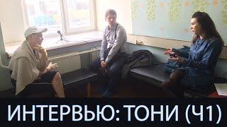 Интервью: Тони Бой (ч1)