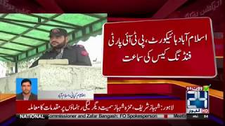 IHC To Announce Verdict Agaisnt PTI's Foreign Funding Case   24 News HD