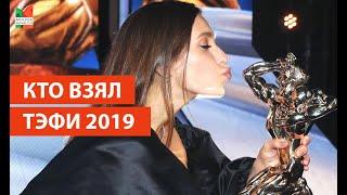 Vlog #3/ ТЭФИ 2019/ Победа Ивлеевой