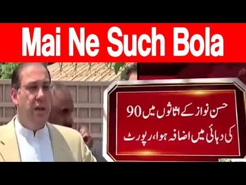 Hassan Nawaz disclose fake assets | JIT final report