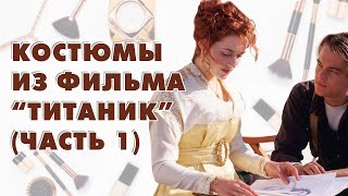 ТИТАНИК (1997)  - ОБЗОР КОСТЮМОВ. КИНО И МОДА. Часть 1