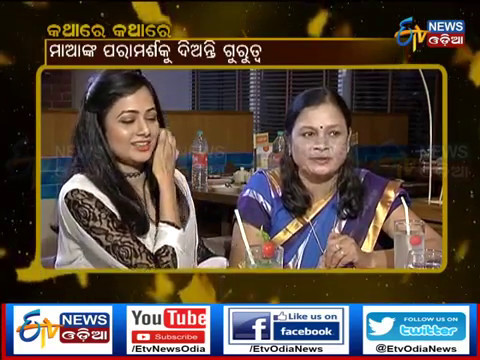 Kathare Kathare - Mummy's Day Special with Actress Archita Sahu - Etv News Odia