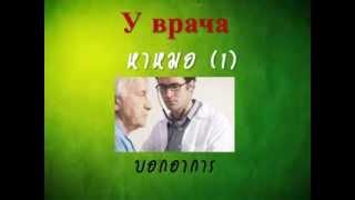 ภาษารัสเซีย  ตอน หาหมอ (บอกอาการ)