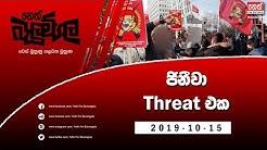 Neth Fm Balumgala 15.10.2019