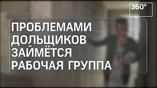 Рабочая группа Мособлдумы займется обманутыми дольщиками