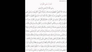 Dua khatm e quran by Fuzail Raza Qadri