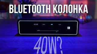 BLUETOOTH колонка 40W!? Tronsmart Mega - обзор