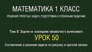 Математика 1 класс. Урок 50. Составление и решение задачи по рисунку и краткой записи (2012)
