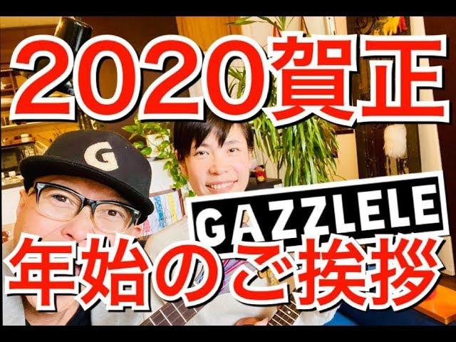 【謹賀新年】2020年始のご挨拶ー!「一月一日」コード&歌詞付 w/ハニー
