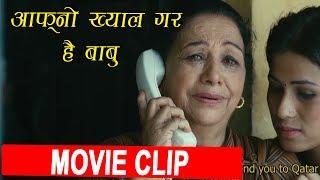 आफ्नो ज्यान को ख्याल गर है | Nepali Movie Clip | RESHAM FILILI